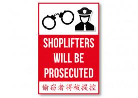 Shoplifter Sign - 5x10inch