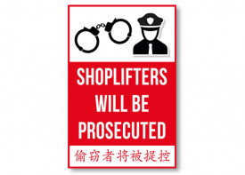 Shoplifter Sign - 5x10inch